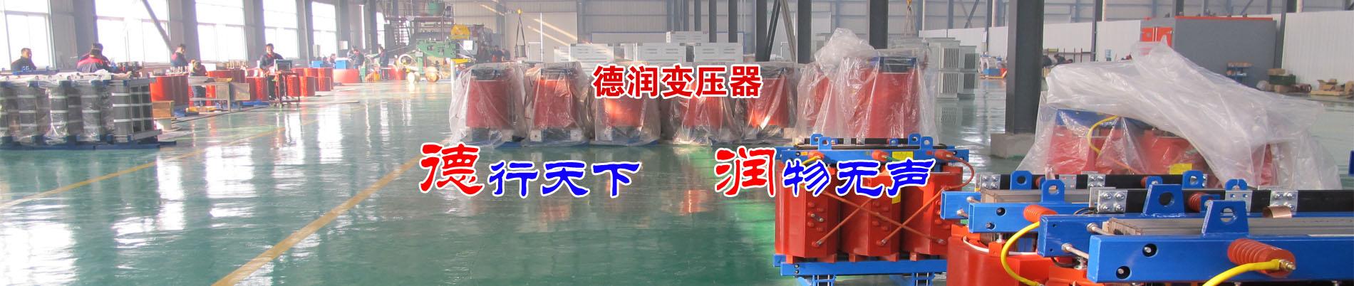 遂宁干式变压器厂